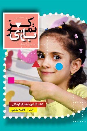 تصویر جلد کتاب بازی تمرکز که برای تقویت دقت و تمرکز کودکان است