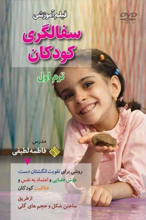 تصویر روی بسته بندی فیلم آموزشی سفالگری کودکان ترم اول با تدریس فاطمه لطیفی مربی پرورش هنر و خلاقیت