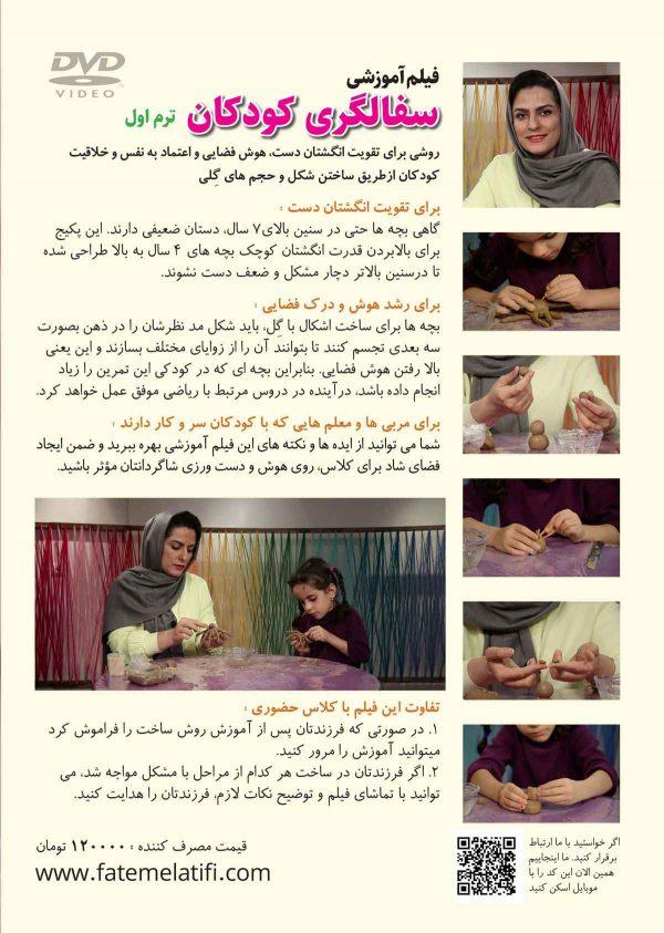 تصویر پشت بسته بندی فیلم آموزشی سفالگری کودکان ترم اول با تدریس فاطمه لطیفی مربی پرورش هنر و خلاقیت