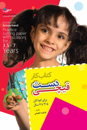 تصویر روی جلد کتاب دست قیچی، کتاب کار آموزش و تمرین قیچی کردن برای کودکان ۳ سال و نیم تا ۷ سال