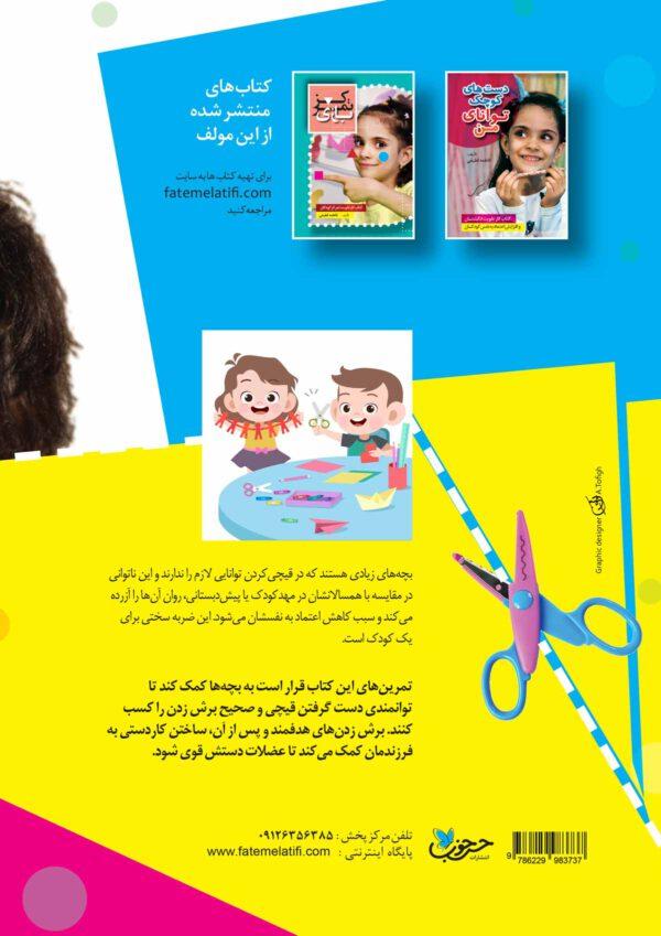 تصویر پشت جلد کتاب دست قیچی، کتاب کار آموزش و تمرین قیچی کردن از انتشارات حس خوب