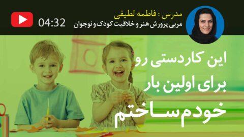 این ویدیو پیرامون ساخت کاردستی خلاقانه و هدفمند صحبت می کند. آموزش کاردستی خلاق به کودکان چهار سال به بالا