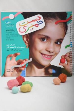 کتاب دست خمیری برای کودکان ۳ تا ۶ سال از انتشارات حس خوب تالیف قاطمه لطیفی