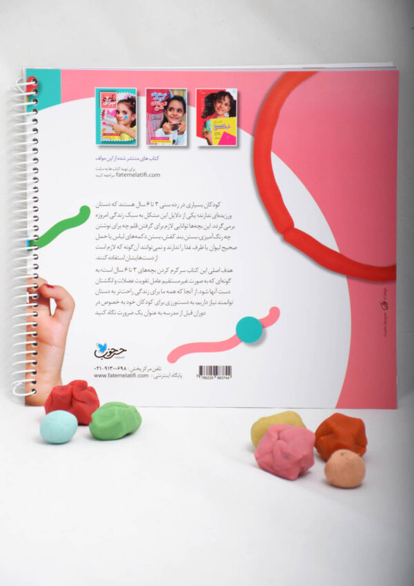 کتاب دست خمیری، تمرینهای هدفمند با خمیربازی برای دسورزی کودکان ۳ تا ۶ سال تالیف فاطمه لطیفی